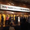 日本レコード協会賀詞交歓会に出席