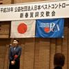 日本ペストコントロール協会新春賀詞交歓会出席