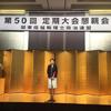 関東信越税理士政治連盟