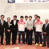 東日本トランポリン大会記念祝賀会