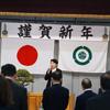 嬬恋村賀詞交換会