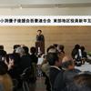 2月19日吾妻連合会東部地区新年会