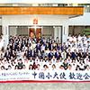 日本 中国 ティーンエイジアンバサダー 歓迎会