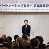 日韓パートナーシップ宣言 20周年記念セミナー