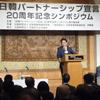 「日韓パートナーシップ宣言」20周年記念シンポジウム�@