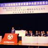 11・30国税職員 要求貫徹 中央総決起集会