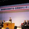 長野原町役場新庁舎・住民総合センター完成式典