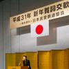 日本民営鉄道協会新年賀詞交歓会