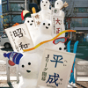 1月19日・20日第18回神田小川町雪だるまフェア�@