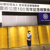 柔道整復術公認100周年記念祝賀会