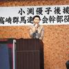 2月17日高崎群馬連合会 群馬・箕郷地区幹部役員新年会