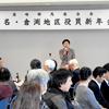 2月17日高崎群馬連合会 榛名・倉渕地区幹部役員新年会