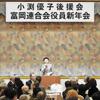 2月17日富岡連合会幹部役員新年会