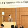 3月10日渋川連合会幹部役員新年会