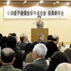 3月10日安中連合会幹部役員新年会