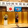 日本ペストコントロール協会 創立50周年祝賀会