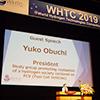 世界水素技術会議