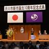 渋川市新市誕生10周年記念式典