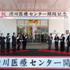 国立病院機構 渋川医療センター開院記念式典