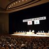 新富岡市誕生10周年記念式典