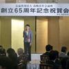 高崎青年会議所創立65周年記念祝賀会