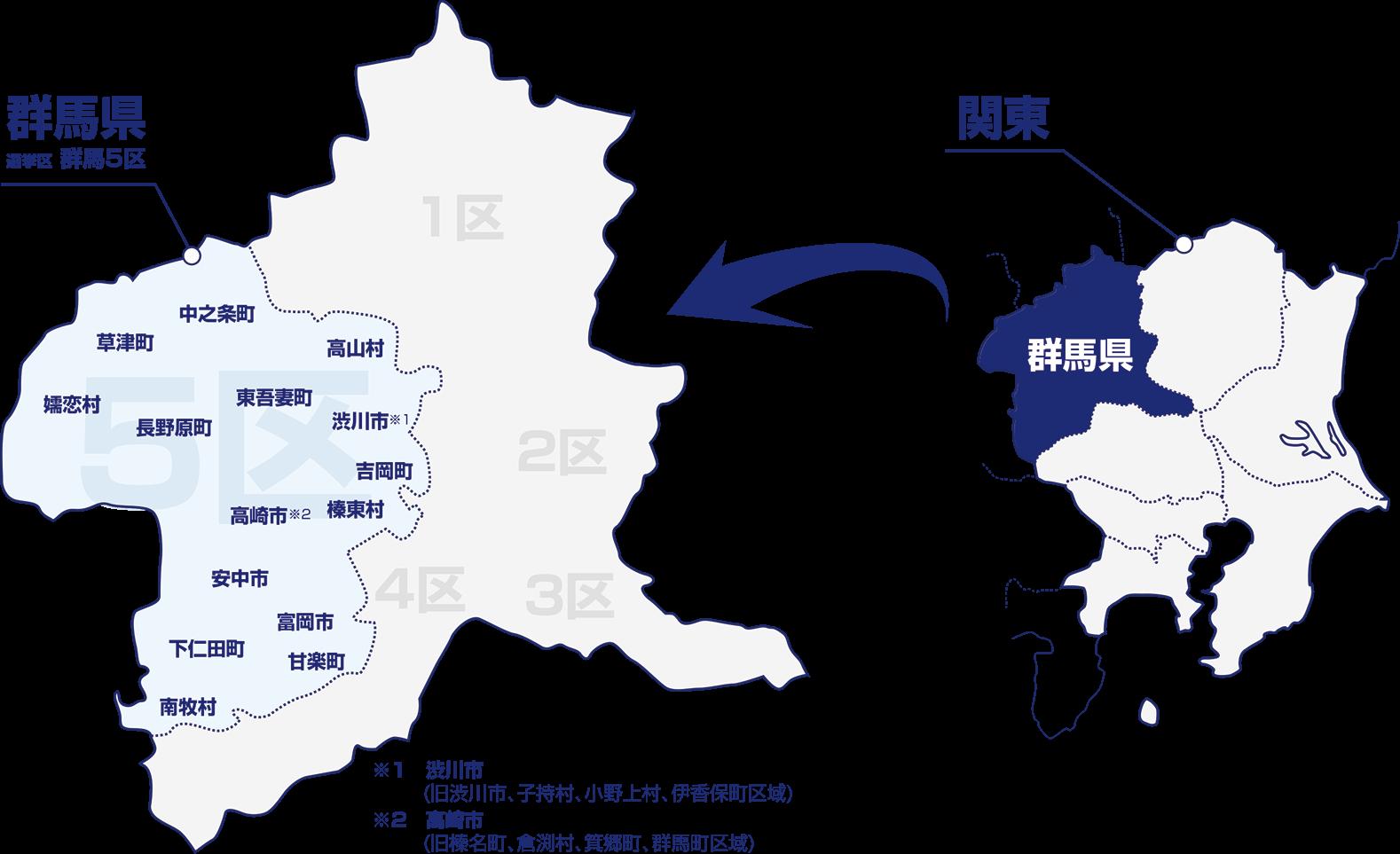 小渕優子 選挙区